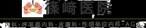 篠崎医院 呼吸器科・内科・性病科・皮膚科・AGA・予防接種