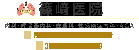 篠崎医院 呼吸器科・内科・性病科・皮膚科・AGA・予防接種 最寄駅:小岩駅北口 徒歩2分 駐車場有